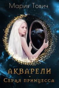 Книга Акварели. Серая принцесса