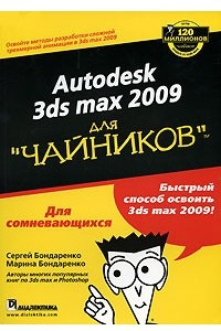 Autodesk 3ds Max 2009 для