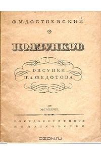 Ползунков