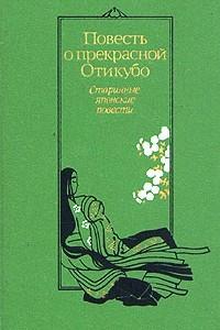 Повесть о прекрасной Отикубо. Старинные японские повести