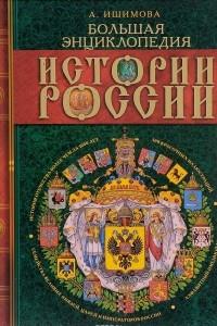 Большая энциклопедия истории России