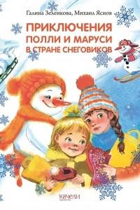 Приключения Полли и Маруси в Стране снеговиков