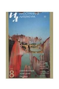 Иностранная литература №8