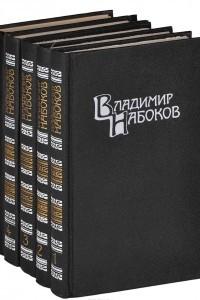 Владимир Набоков. Собрание сочинений в 4 томах + дополнительный том