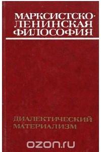 Марксистско-ленинская философия. Диалектический материализм