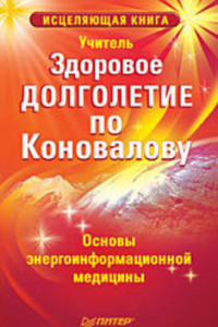 Здоровое долголетие по Коновалову
