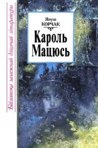 Кароль Мацюсь