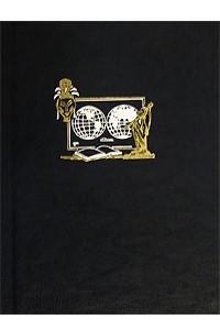 Энциклопедия для детей. Том 13. Страны. Народы. Цивилизации