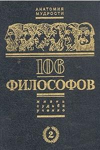106 философов. В двух томах. Том 2