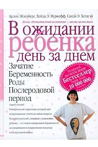 В ожидании ребенка день за днем. Зачатие. Беременность. Роды. Послеродовой период