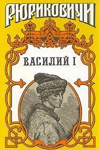 Василий I. В двух томах. Том 1
