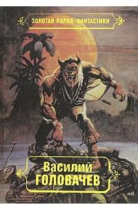 Василий Головачев. Избранные произведения. Том 7