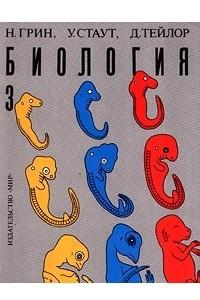 Биология. В трех томах. Том 3