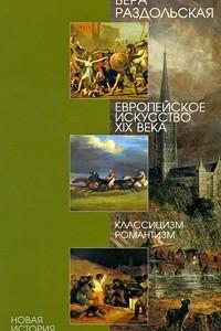Европейское искусство XIX века. Классицизм, романтизм