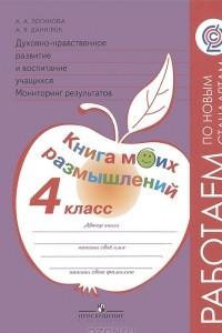 Духовно-нравственное развитие и воспитание учащихся. Мониторинг результатов. 4 класс. Книга моих размышлений