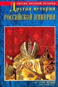 Другая история Российской Империи. От Петра до Павла