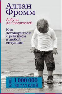 Азбука для родителей. Как договориться с ребенком в любой ситуации