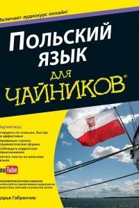 Польский язык для чайников