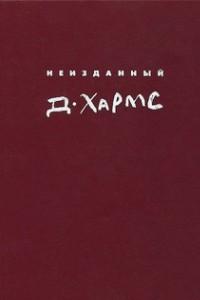 Полное собрание сочинений. Том 4: Неизданный Хармс. Трактаты и статьи. Письма. Дополнения