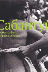 Сабантуй в фотографиях Рифхата Якупова. Фотоальбом