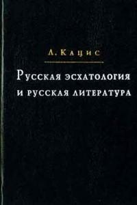 Русская эсхатология и русская литература