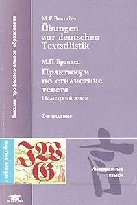 Ubungen zur deutschen Textstilistik / Практикум по стилистике текста. Немецкий язык