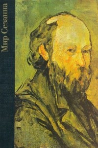 Мир Сезанна (1839-1906)