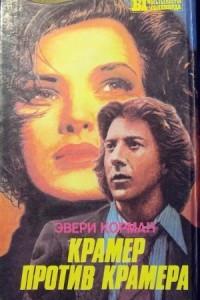 Крамер против Крамера