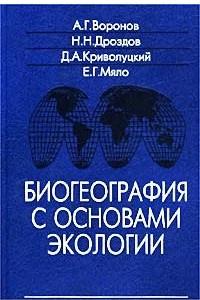 Биогеография с основами экологии. Учебник