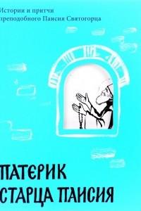 Патерик старца Паисия. Истории и притчи преподобного Паисия Святогорца