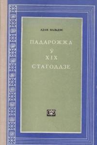 Падарожжа ў XIX стагоддзе