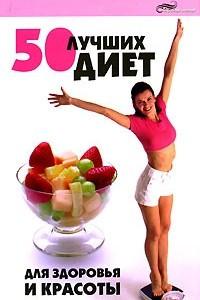 50 лучших диет для здоровья и красоты