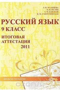 Русский язык. 9 класс. Итоговая аттестация 2011