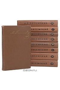 А. Ф. Писемский. Собрание сочинений в 9 томах
