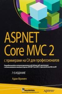 ASP. NET Core MVC 2 с примерами на C# для профессионалов