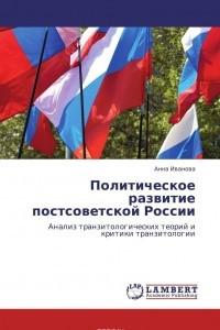 Политическое развитие постсоветской России