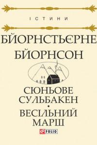 Сюньове Сульбакен. Весільний марш