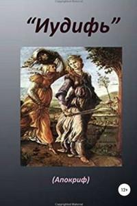 Книга «Иудифь»
