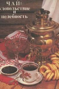 Чай: удовольствие и целебность