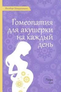 Гомеопатия для акушерки на каждый день