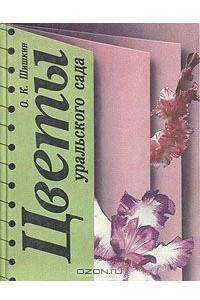 Цветы уральского сада