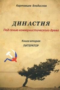 Династия. Под сенью коммунистического древа. Книга 2. Литератор
