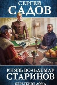 Князь Вольдемар Старинов. Обретение дома
