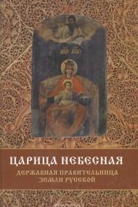 Царица Небесная - Державная Правительница Земли Русской