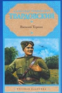 Василий Теркин. Сборник