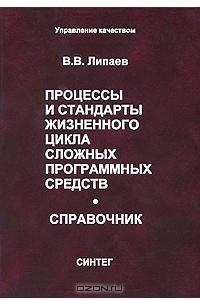Процессы и стандарты жизненного цикла сложных программных средств. Справочник