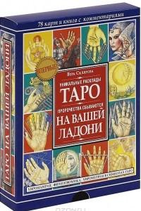 Таро на вашей ладони. Хиромантия, физиогномика, хиромантия в символах Таро (+ 78 карт)