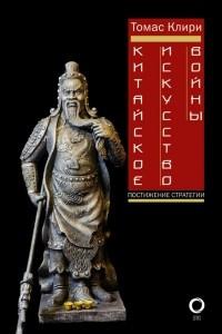 Китайское искусство войны. Постижение стратегии