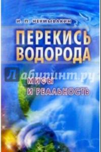 Книга Перекись водорода. Мифы и реальность