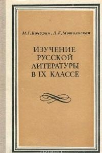 Изучение русской литературы в 9 классе